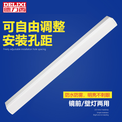 DELIXI德力西照明LED鏡前燈現代簡約自然光3300K-5000K其他防霧旋轉浴室衛生間壁燈鏡柜化妝燈