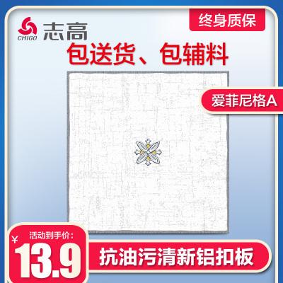 志高(CHIGO) 集成吊頂 鋁扣板 廚房陽臺衛生間扣板吊頂 不含輔料