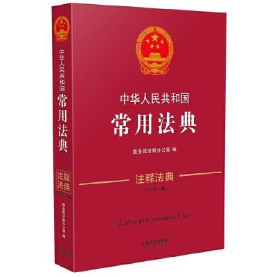 正版 中华人民共和国常用法典·注释法典(新三版) 中国法制出版社 国务院法制办公室 编 9787509369449 书籍