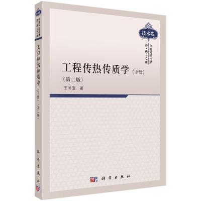 工程傳熱傳質學(下冊)(第二版)