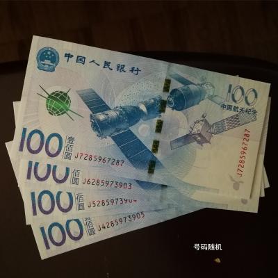 2015年航天紀念鈔 航天鈔 不挑號 任意銀行面值100元兌換支持回收
