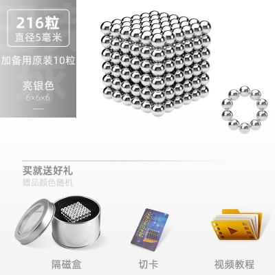 巴克球1000顆磁鐵魔力珠磁力棒馬克吸鐵石八克球兒童智扣益智積木玩具-銀色216顆+送10顆
