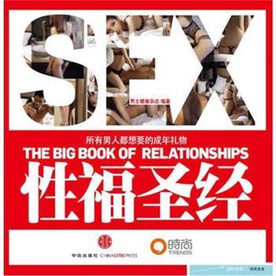 性福《男士健康》编辑部9787508621128中信出版社