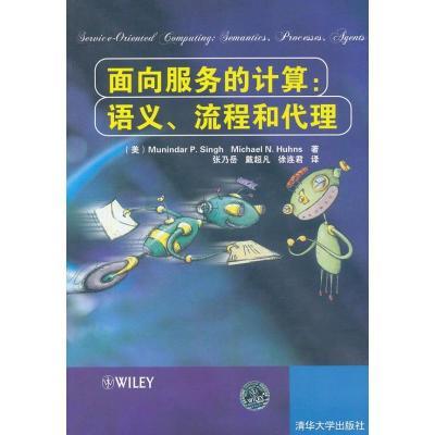 面向服務的計算:語義.流程和代理Munindar清華大學出版社9787302274681