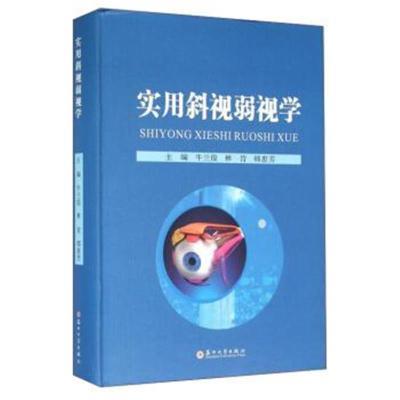 正版書籍 實用斜視弱視學 9787567212152 蘇州大學出版社