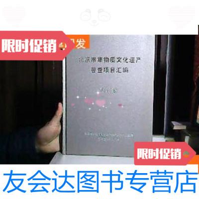 【二手9成新】北京市非物質文化遺產普查項目匯編海淀卷 9781514102116