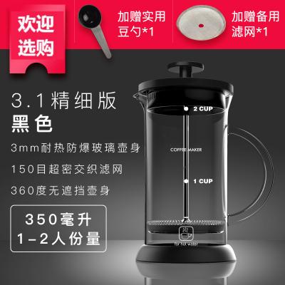咖啡壺古達 玻璃法壓壺/家用不銹鋼法式濾壓壺 耐熱沖茶器 350ml精細版【星光黑】買1送3