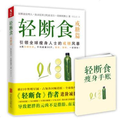 輕斷食. 戒糖篇 麥克爾莫斯利 9787559603623 北京聯合出版有限公