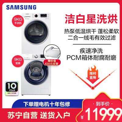 三星9公斤BLDC變頻洗衣機混動力+DV90M5200QW/SC熱泵低溫干衣套購