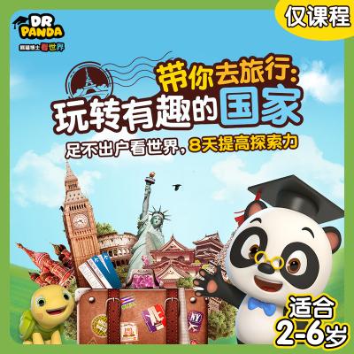 【學而思】2-6歲熊貓博士國家課提高探索能力認知世界
