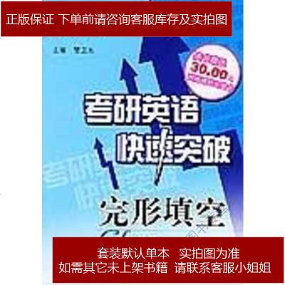 考研英語快速突破 管衛東 第1版 (2004年11月1日) 9787506271059