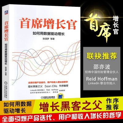 首席增長官 如何用數據驅動增長 張溪夢著 增長黑客之父Sean Ellis作序書籍 市場營銷 互聯網運營企