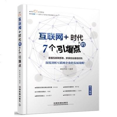 互聯網+時代的7個引爆點9787113207328中國鐵道新浪科技