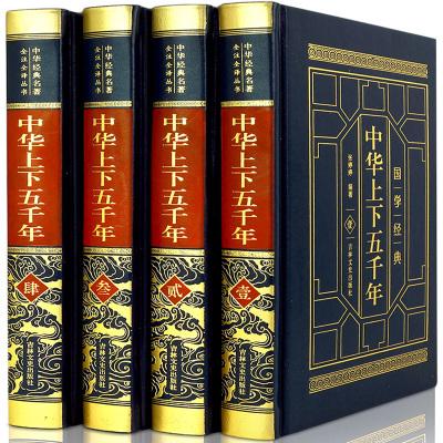 中华上下五千年 皮面精装全套4册珍藏版 中国通史中国历史书籍全新正版图书籍