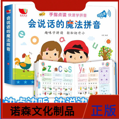 正版孩悅時光 會說話的魔法拼音 手指點讀有聲書 快速學拼音 趣味學拼讀輕松幼小銜接讀物 充電款拼音拼讀神器 兒童早教