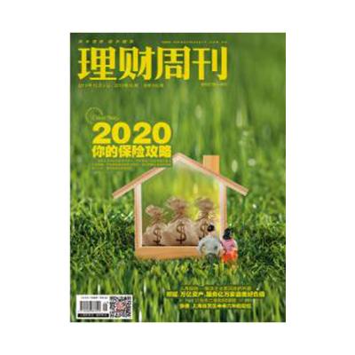 《理財周刊》第935期:2020你的保險攻略