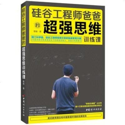 正版现货 硅谷工程师爸爸的思维训练课 憨爸 9787512715349 中国妇女出版社 定价:48.00元