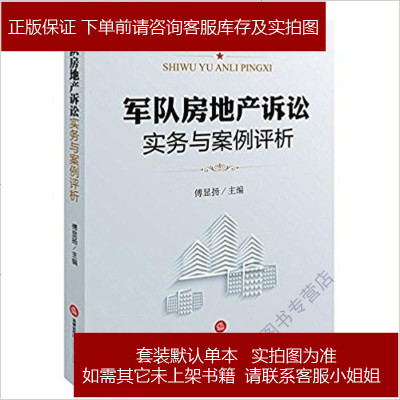 軍隊房地產訴訟實務與案例評析 傅顯揚 法律出版社 9787511899279