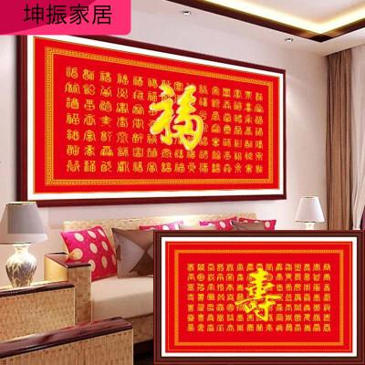 欣麗邦(xinlibang) 新款百壽圖十字繡百圖印花同祥字新款單線繡