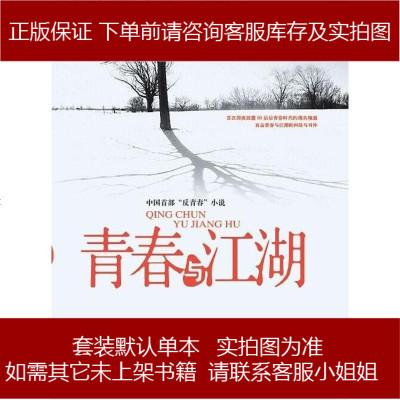 青春与江湖 李晟 东方出版社 9787506059145