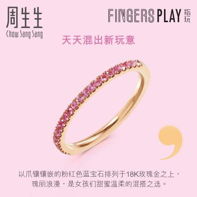 周生生白敬亭代言 18K金Fingers Play粉紅色彩色寶石戒指88056R