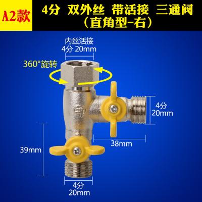 古達全銅4分活接三通四通閥一進二出然氣熱水器煤氣天燃氣開關球閥 A2款:T型三通球閥帶活接(右開)