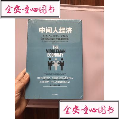 【单册】正版]中间人经济:经纪人、中介、交易商如何创造价值并赚取