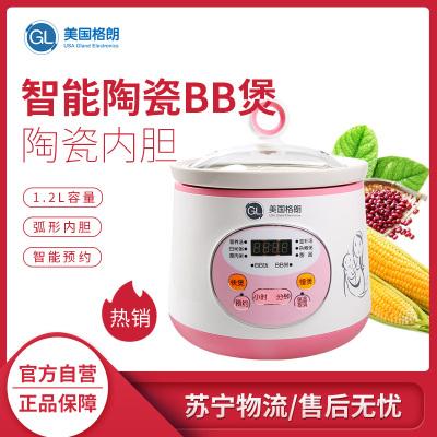 格朗bb煲粥鍋寶寶輔食鍋 嬰兒煮粥鍋 寶寶電飯煲 全自動陶瓷燉鍋 快燉鍋 GLYY-16