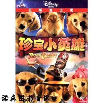 正版 珍寶小英雄 DVD D9含花絮 迪士尼狗狗系列