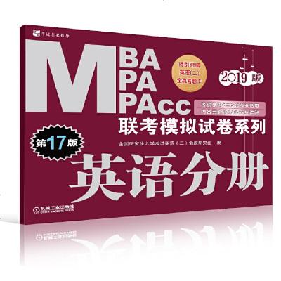 09202019MBA、MPA、MPAcc联考模拟试卷系列英语分册第17版