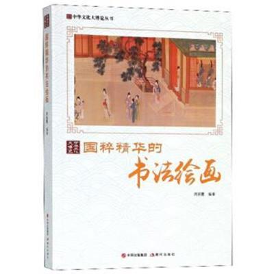 正版书籍 国粹精华的书法绘画/中华文化大博览丛书 9787514364859 现代出版