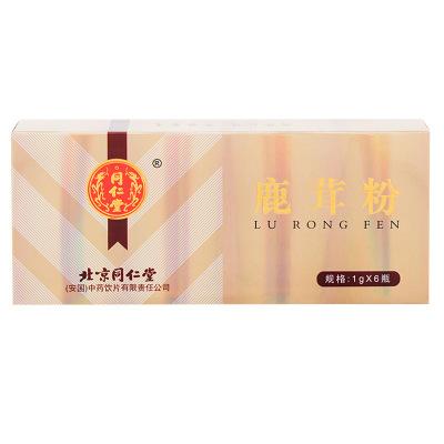 北京同仁堂 鹿茸粉1g*6瓶 煲湯可泡酒口服強身健體正品
