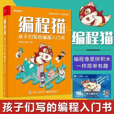 编程猫 孩子们写的编程入书 编程猫儿童入教程scratch少儿趣味编程 少儿创意游戏编程游戏书编程真好玩 儿童编