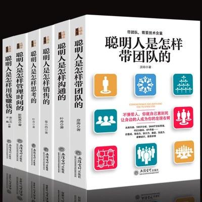 管理团队书籍全6册 聪明人是怎样带团队的+怎样管理时间的+怎样思考的+怎样销售的+怎样沟通的+怎样用钱赚钱销售技巧人