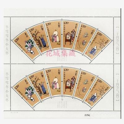 2019-31 中国二十四节气第四组(冬天)邮票 完整大版张