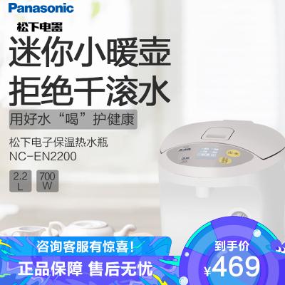 松下(Panasonic)电水瓶NC-EN2200电热水瓶隔热保温备长炭内胆家用2.2升 白色