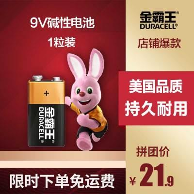 金霸王(Duracell) 9V电池 1粒装 碱性特种电池 9v 数码电池适用于报警器话筒麦克万用表玩具遥控器对讲机号
