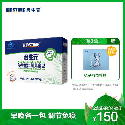 合生元(BIOSTIME)儿童益生菌冲剂39g(1.5g×26袋) 原味盒装26袋/盒 0-7岁婴幼儿 含婴儿双歧杆菌