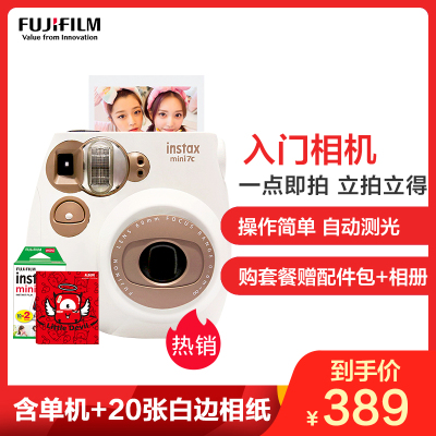 富士(FUJIFILM)INSTAX拍立得 胶片相机 一次成像 mini7C 富士小尺寸 奶咖棕色套装 含20张白边相纸
