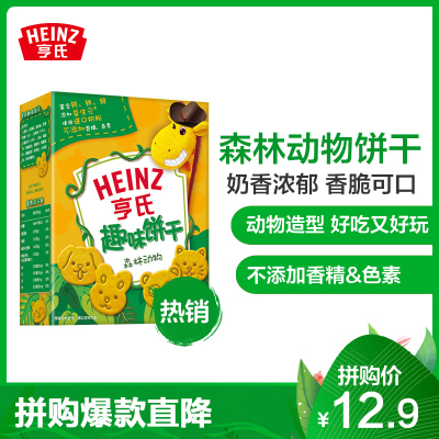 Heinz/亨氏趣味饼干森林动物80g 亨氏宝宝零食饼干 无添加婴幼儿辅食动物饼干婴幼儿零食 儿童营养辅食
