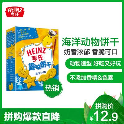 Heinz/亨氏趣味饼干海洋动物80g 亨氏宝宝零食饼干 无添加婴幼儿辅食动物饼干婴幼儿零食 儿童营养辅食