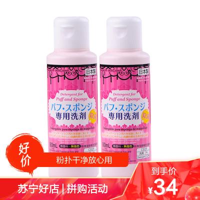 日本DAISO 大创粉扑清洗剂 80ml/瓶 海绵气垫美妆蛋彩妆蛋化妆棉化妆刷专用清洗剂【2瓶】