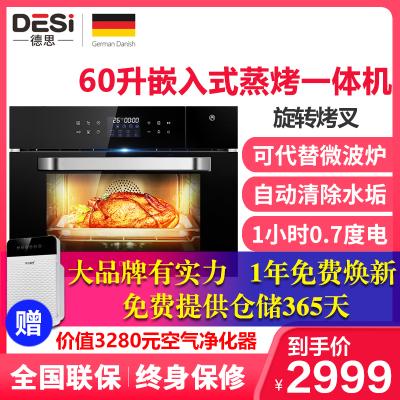 德思(DE SI)家用60L大容量蒸烤一体机S60 家用多功能触控式蒸汽烤箱 电蒸箱电烤箱二合一 精确控温全自动水箱