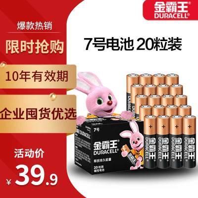 金霸王(Duracell) 7号电池 20粒装 碱性电池 数码电池 1.5V 适用于耳温枪额体温度计遥控器计算器不可充电