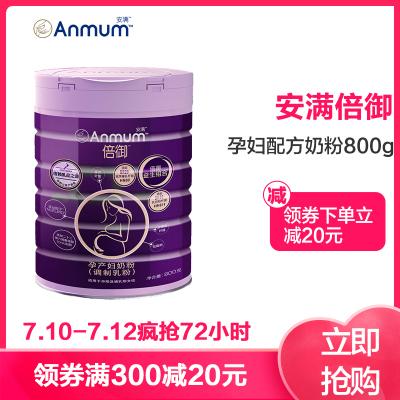 安满(Anmum) 倍御孕产妇奶粉800克 罐装 新西兰原装进口