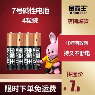 金霸王(Duracell)7号碱性电池 4粒装 不可充电 数码电池 1.5V适用于计算器遥控器儿童玩具电子指纹门锁体重秤