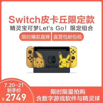 【内置精灵宝可梦】任天堂(Nintendo)Switch NS 皮卡丘主题限定款便携掌上游戏机 皮卡丘日版