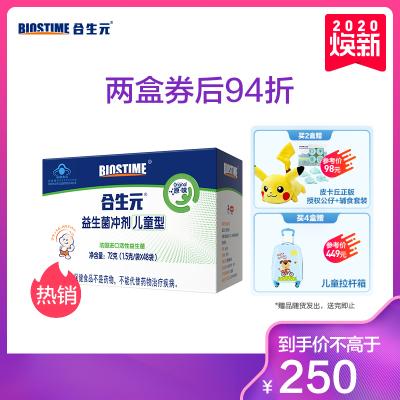 合生元(BIOSTIME)(0-7岁宝宝婴儿幼儿 )儿童益生菌冲剂72g(1.5g×48袋) 原味