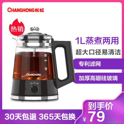 长虹(CHANGHONG)煮茶器ZCQ-10N09 黑色 蒸煮两用全自动家用办公室多功能 1L大容量 煮茶壶