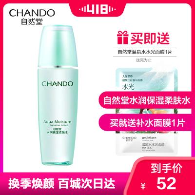 自然堂(CHANDO)水润保湿柔肤水135ml 清爽滋润 护肤品 爽肤水男女
